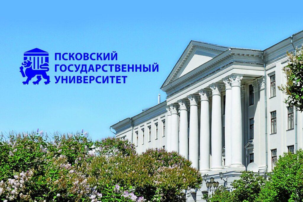 Главный кампус ПскГУ