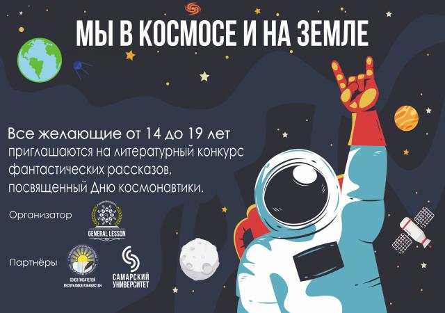 мы в космосе и на земле 2 (1)